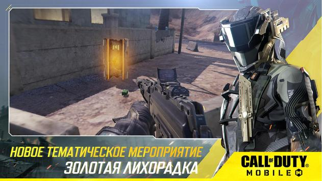 Call of Duty®: Mobile скриншот 4