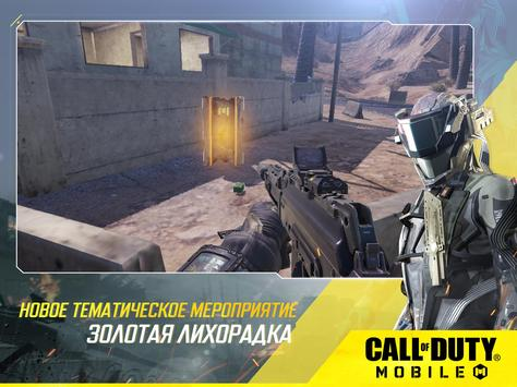 Call of Duty®: Mobile скриншот 9