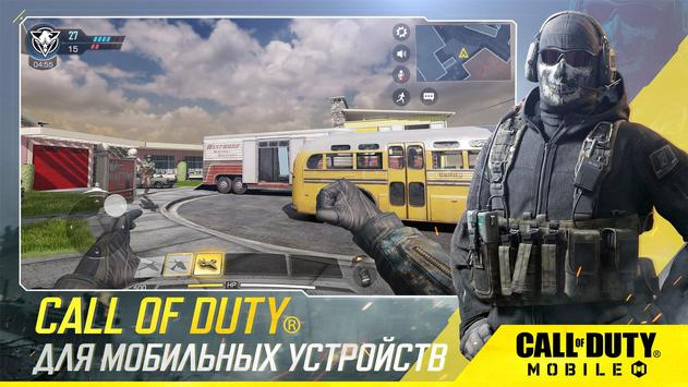 Call of Duty®: Mobile постер