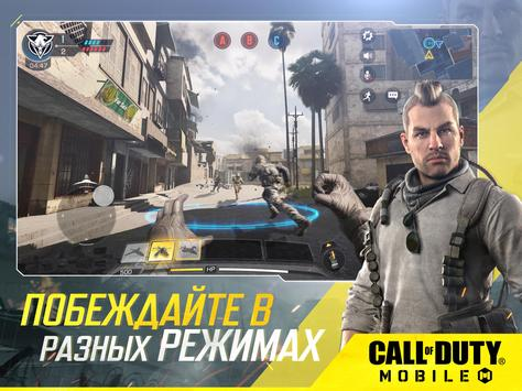 Call of Duty®: Mobile скриншот 11
