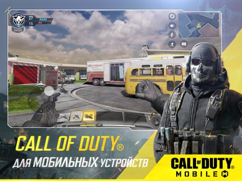 Call of Duty®: Mobile скриншот 10