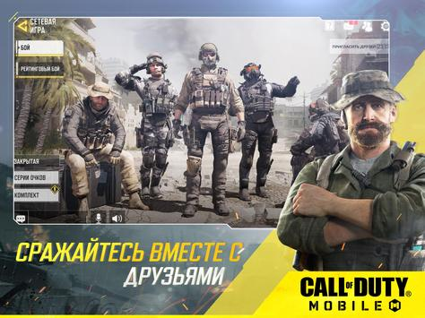 Call of Duty®: Mobile скриншот 12