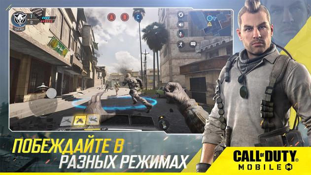 Call of Duty®: Mobile скриншот 1