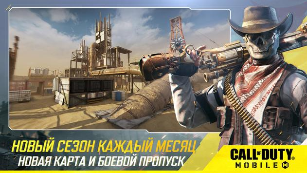Call of Duty®: Mobile скриншот 3