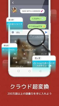Simeji スクリーンショット 2