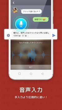Simeji スクリーンショット 6