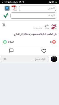 AR-Adaab Tollaapp screenshot 4