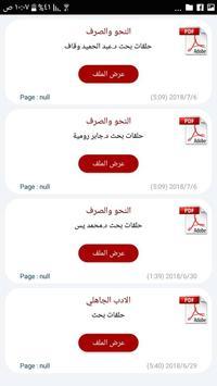 AR-Adaab Tollaapp screenshot 1