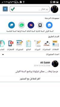 AR-Adaab Tollaapp screenshot 3