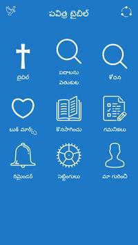 Telugu Bible Offline poster