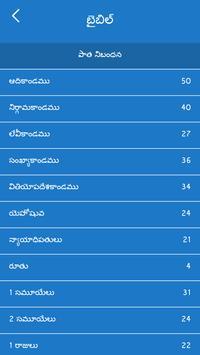 Telugu Bible Offline screenshot 1
