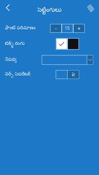 Telugu Bible Offline screenshot 6