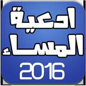 ادعية المساء 2016 icon