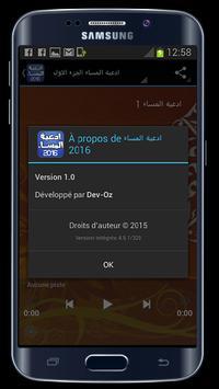 ادعية المساء 2016 screenshot 4