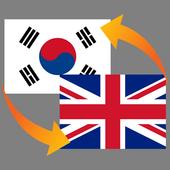 영어 한국어 번역 icon