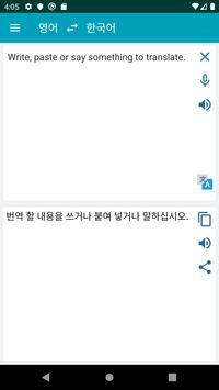 영어 한국어 번역 poster