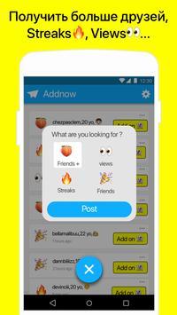 Друзья для Snapchat - AddNow скриншот 1