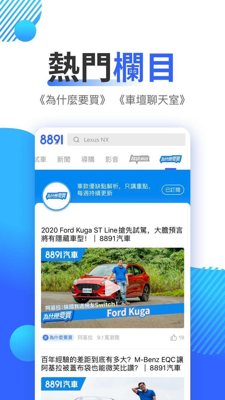 8891汽車 poster