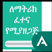 Ethio Matric : Ethiopia Grade 12 and 10 Matric app for