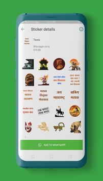 Shivaji Stickers for WAStickerApps screenshot 1