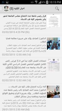 كلية طب الأسنان - جامعة عدن screenshot 3