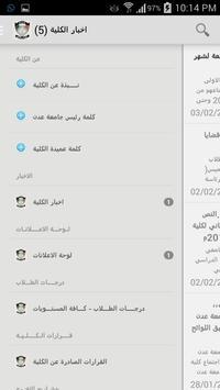 كلية طب الأسنان - جامعة عدن screenshot 1