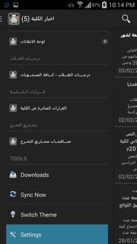 كلية طب الأسنان - جامعة عدن screenshot 6
