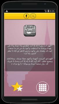 اذكار الصباح والمساء (تلقائي) poster