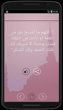اذكار الصباح والمساء (تلقائي) screenshot 2