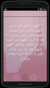 اذكار الصباح والمساء (تلقائي) screenshot 4