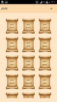 أنا مسلم screenshot 11