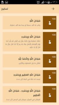 أنا مسلم screenshot 3