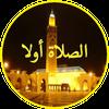 اوقات الصلاة والأذان - Salat Adan 2020 icône