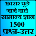 1500 Common Questions of General Knowledge