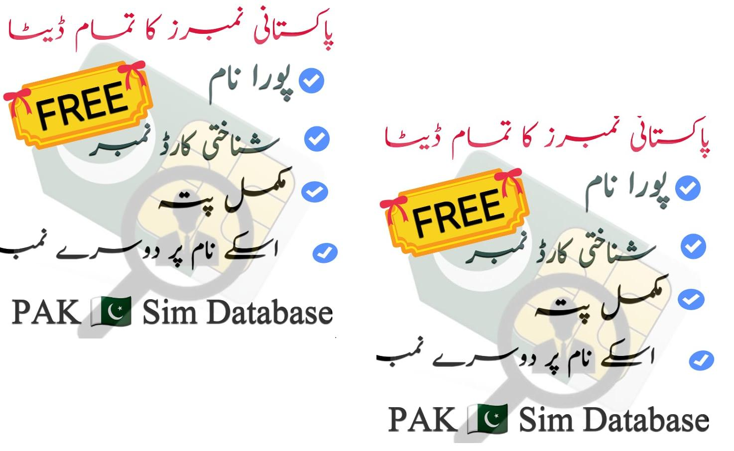 Pak Sim Free Database for Android - APK Download