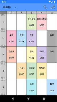 シンプル時間割 for 大学生 poster