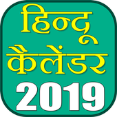 newhinducalendar2019 icon