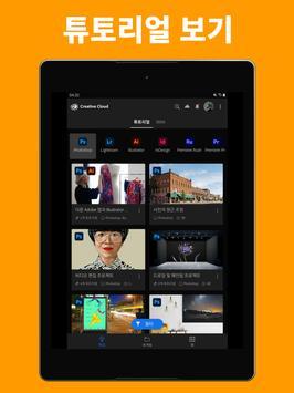 Adobe Creative Cloud 스크린샷 8