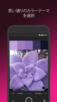 Adobe Capture スクリーンショット 3