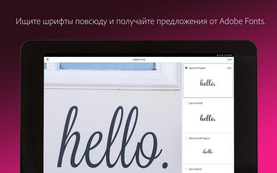 Adobe Capture скриншот 11