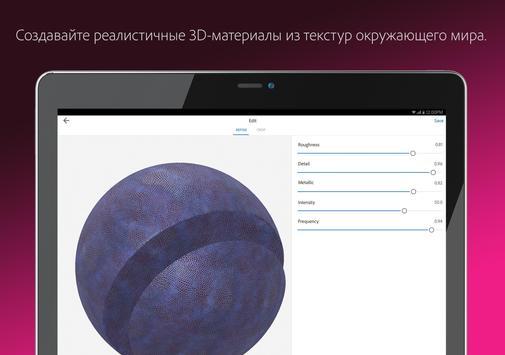 Adobe Capture скриншот 21
