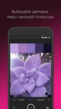Adobe Capture скриншот 3