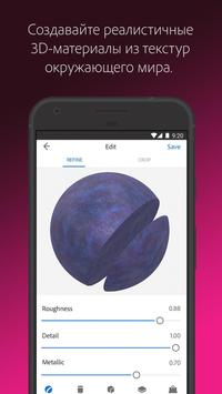 Adobe Capture скриншот 5