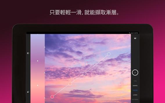Adobe Capture 截圖 9