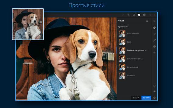 Adobe Lightroom - Фоторедактор скриншот 9