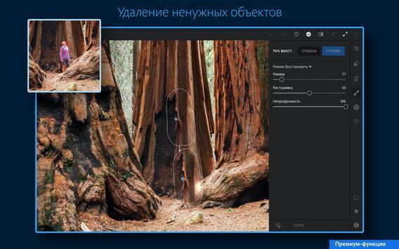 Adobe Lightroom - Фоторедактор скриншот 13