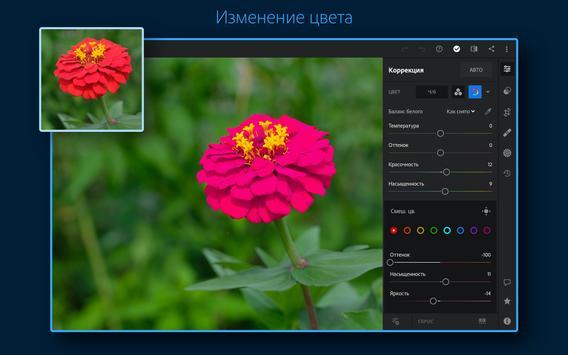 Adobe Lightroom - Фоторедактор скриншот 10