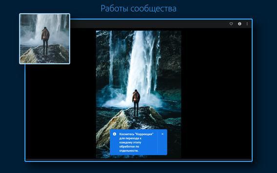 Adobe Lightroom - Фоторедактор скриншот 12