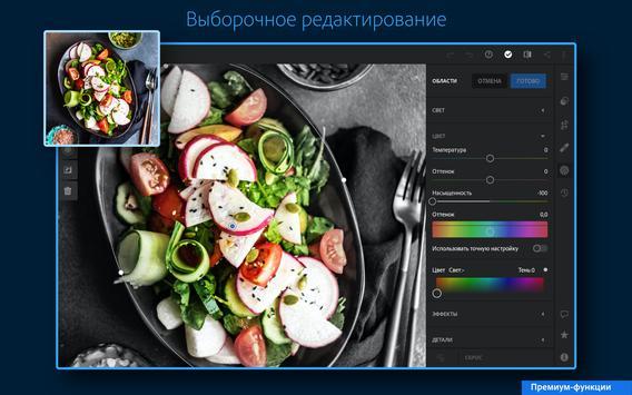 Adobe Lightroom - Фоторедактор скриншот 14