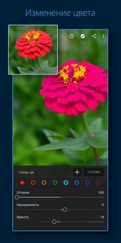 Adobe Lightroom - Фоторедактор скриншот 2